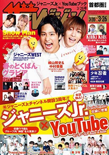 ザテレビジョン 首都圏関東版 2021年3/26号 [雑誌]