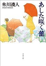 表紙: あした咲く蕾 (文春文庫)   朱川湊人