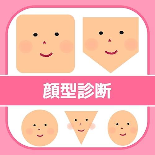 『顔型診断でモテ髪&性格分析』の1枚目の画像