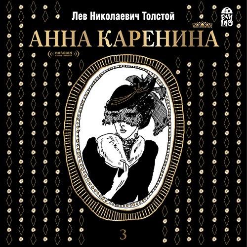 Anna Karenina Vol. 3 [Russian Edition] cover art