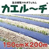 農業用 生分解性マルチ カエルーチ (幅 150センチ)