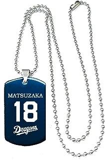 プロ野球 中日ドラゴンズ松坂大輔18 ネックレス バッグチャーム Lサイズブルー