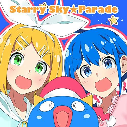 スターリースカイ☆パレード