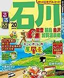 るるぶ石川 能登 輪島 金沢 加賀温泉郷'20 (るるぶ情報版(国内))