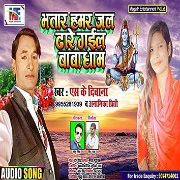 Bhatar Hamar Jal Dhare Gail Babadham