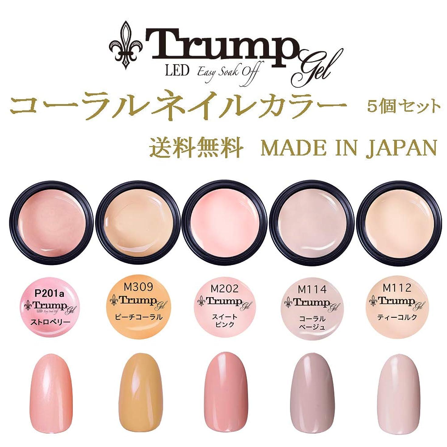 【送料無料】日本製 Trump gel トランプジェル コーラルネイル カラージェル 5個セット 明るくて可愛い コーラルネイルカラージェルセット