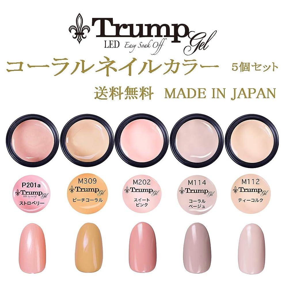 学者消毒剤分数【送料無料】日本製 Trump gel トランプジェル コーラルネイル カラージェル 5個セット 明るくて可愛い コーラルネイルカラージェルセット