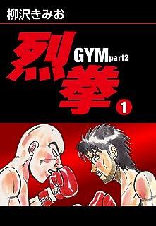 烈拳 GYM Part2(1)
