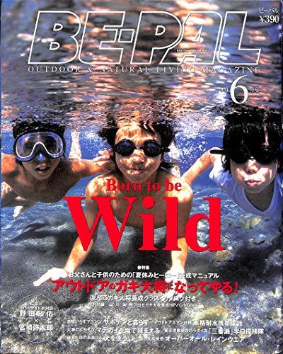 BE-PAL (ビーパル) 2001年6月号 アウトドアのガキ大将になってやる! 野田知佑×宮崎弥太郎