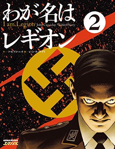 わが名はレギオン 巻2 (Japanese Edition)
