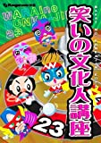 笑いの文化人講座23巻 (TJ Kagawa別冊)