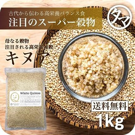 キヌア (キノア) 1kg ペルー/ボリビア産