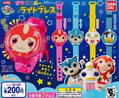 ガラピコぷ~ライトブレス 全4種セット ガチャガチャ