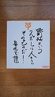 長嶋茂雄 サイン入り名言色紙 読売ジャイアンツ