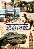 イギリス恐竜図鑑[NSDS-22085][DVD]