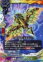 神バディファイト S-BT02 占弩弓 バビロニア・ルプス(上) 異次元の侵略者(ディメンジョン・デストロイヤー) | スタードラゴンW 天球竜/武器 アイテム