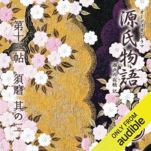 『源氏物語 瀬戸内寂聴 訳 第十二帖 須麿 (其ノ二)』のカバーアート