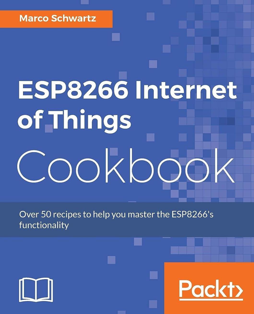 ラダ錫農業のESP8266 Internet of Things Cookbook