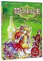 梦幻小公主(海之神族卷16穿越时空的召唤升级纪念版)
