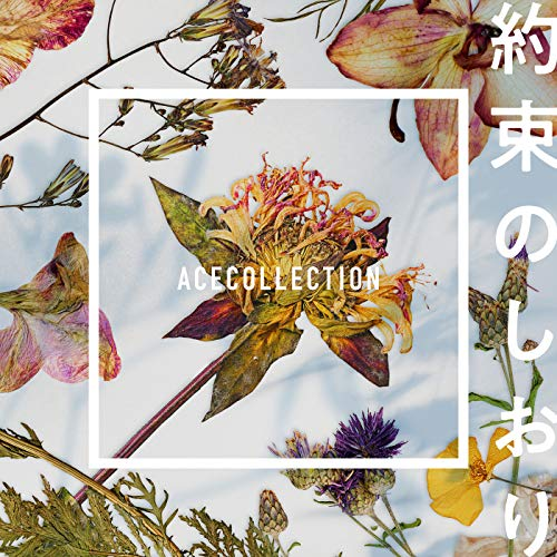 [single]約束のしおり – ACE COLLECTION[FLAC + MP3]