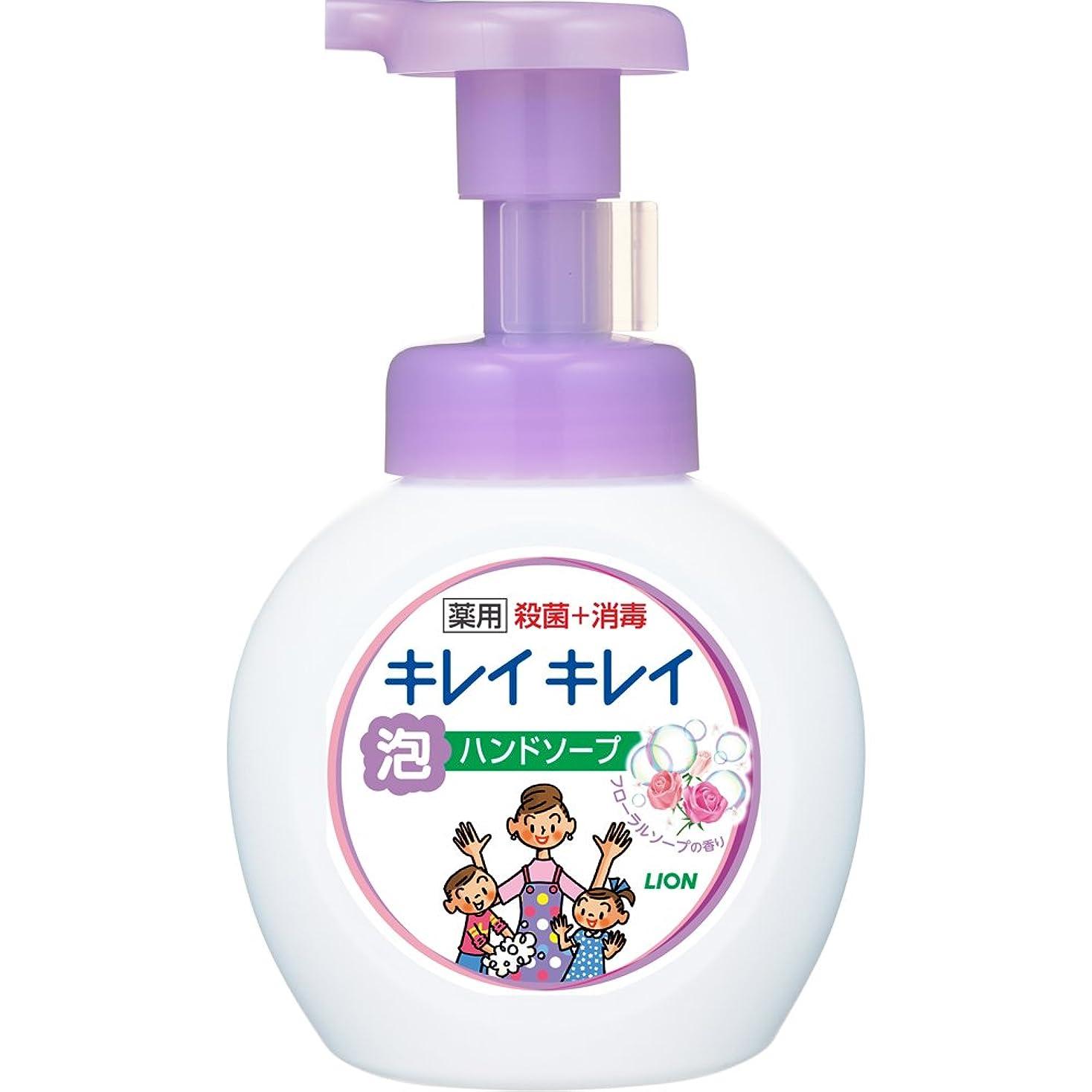 うまれた敬礼カップルキレイキレイ 薬用 泡ハンドソープ フローラルソープの香り 本体ポンプ 250ml(医薬部外品)