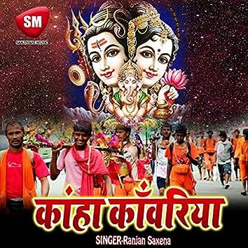 Kanha Kawariya (Shiv Bhajan)