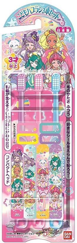 取り付けかんがいギネスこどもハブラシ3本セット スター☆トゥインクルプリキュア