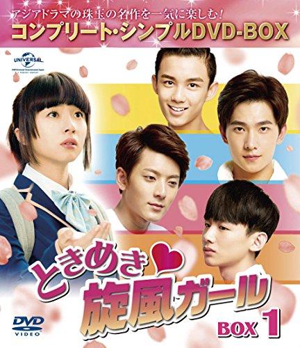 ときめき旋風ガール BOX1