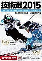 「技術選2015」OFFICIAL DVD 第52回全日本スキー技術選手権大会 The 52nd All Japan Ski Technique Championships