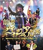 前橋ヴィジュアル系 [Blu-ray] image