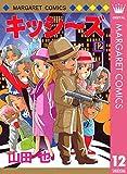 キッシ〜ズ 12 (マーガレットコミックスDIGITAL)