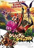 ジャングル・シャッフル[DVD]