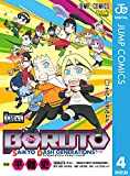 BORUTO-ボルト- SAIKYO DASH GENERATIONS 4 (ジャンプコミックスDIGITAL)