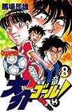 大介ゴール! 8 (少年チャンピオン・コミックス)