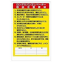【331-10A】リフト関係標識ロングスパンエレベータ