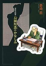 表紙: 官能小説家 烏賊川遙のかなしみ(1) | 蒼崎直