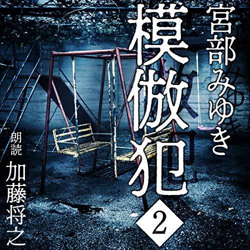 『模倣犯 2』のカバーアート