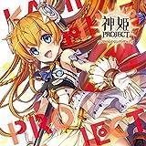 神姫PROJECT オリジナルサウンドトラック�V