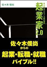 表紙: 起業家2.0 | 佐々木俊尚