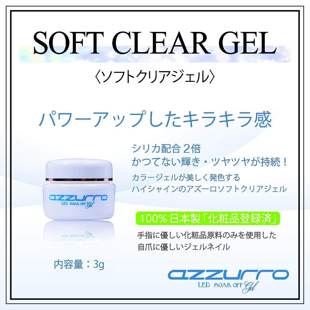 遷移ランタン水没azzurro gel アッズーロ ソフトクリアージェル ツヤツヤ キラキラ感持続 抜群のツヤ 爪に優しい日本製 3g