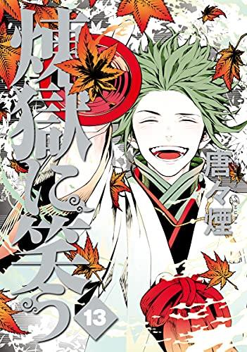 煉獄に笑う 13巻 (マッグガーデンコミックスBeat'sシリーズ)