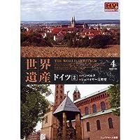 世界遺産 ドイツ 2 WHD-1204 [DVD]
