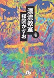 漂流教室 (4) (小学館文庫)