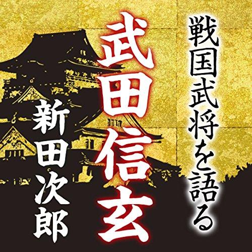 『「武田信玄」新田次郎~戦国武将を語る~』のカバーアート