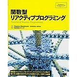 関数型リアクティブプログラミング (Programmer's SELECTION)