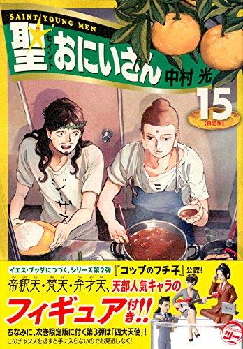 聖☆おにいさん(15)限定版 (講談社キャラクターズライツ)