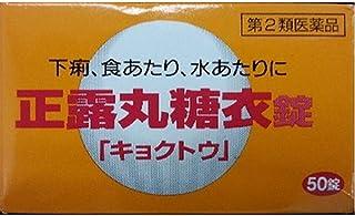 【第2類医薬品】正露丸糖衣「キョクトウ」 50錠