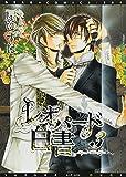 レオパード白書 (3) (ディアプラス・コミックス)