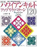 ハワイアンキルトアップリケパターン120 (レディブティックシリーズ no. 3008)