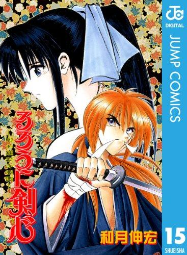 るろうに剣心―明治剣客浪漫譚― モノクロ版 15 (ジャンプコミックスDIGITAL)